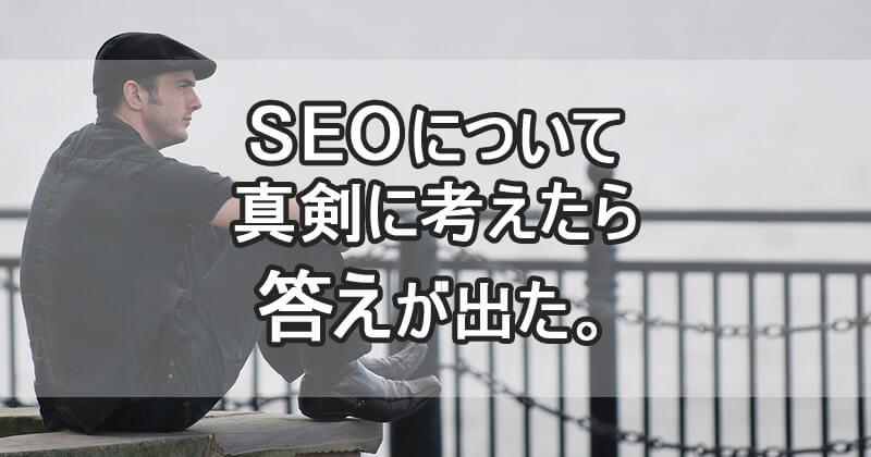 seo-answer