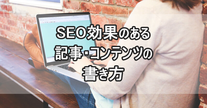 seowriting